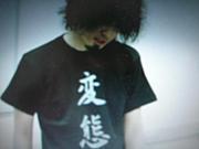 we are 変態