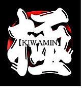 極民〜kiwa-min〜