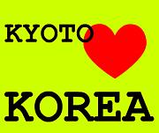 韓国⇔京都