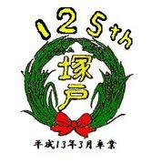 塚戸小学校第125回卒業生☆