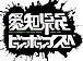 ★☆★愛知県民B-boyz!!★☆★