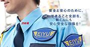 エイユウ・セキュリティ【労働】
