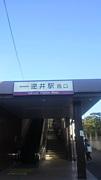 逆井・逆井駅(増尾・酒井根)