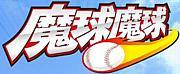 魔球魔球 オンラインプロ野球