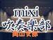 mixi吹奏楽部 岡山支部