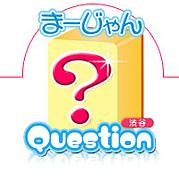 麻雀Question渋谷店