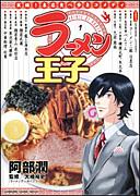 ラーメン王子【漫画】