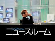 ニュースルーム/THE NEWSROOM