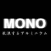 MONO-放浪するアルミニウム-