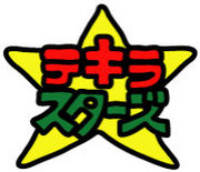 テキラ☆スターズ