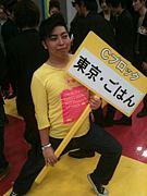 黄色い塊☆応援団