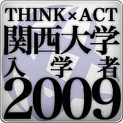 関西大学09年度生の情報掲示板