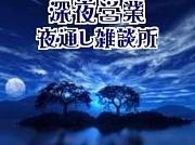 深夜営業〜夜通し雑談所(ザ連)