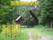 ★矢口ゼミ★