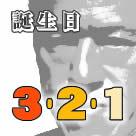 ♪3月21日生まれ