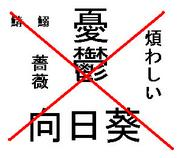 漢字に弱い