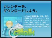 c2talk