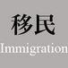移民の暮らし