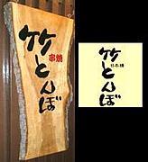 竹とんぼ  業平&日本橋