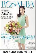 雑誌「ROSALBA」〜ロザルバ〜