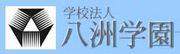 八洲学園 コミュニティ
