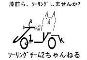 TouringTeam2ch(MIXI支部)