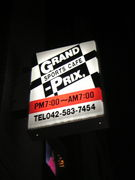 スポーツカフェ「グランプリ」