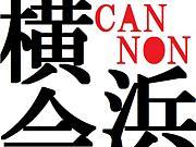 CANNON横浜会