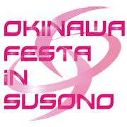 沖縄フェスタ in SUSONO