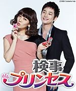 検事プリンセス/韓国ドラマ