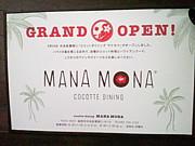 cocotte dining MANA MONA
