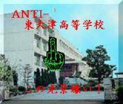 ANTI-東大津高校