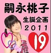 嗣永桃子さん 生誕企画2011