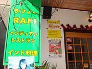 インディアンレストラン RAFI