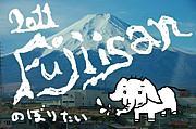 富士山に登らなキャン☆2012夏