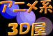アニメ系3D屋