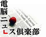 電脳ニュース倶楽部