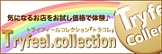 トラコレ【北海道版】