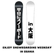平日にスノーボード in 大阪