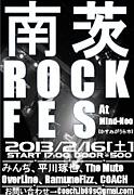 !!!南茨ROCK FES.2013!!!