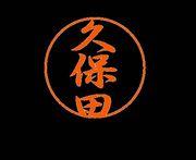 久保田の集い