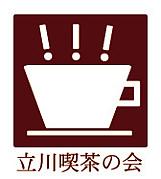 立川喫茶の会