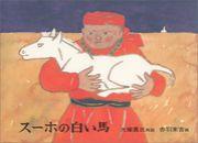 -Asian Children's Literature-
