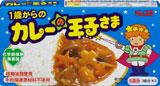 カレーがなんぼのもんじゃい!!