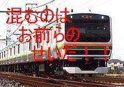 湘南新宿ラインの短距離利用ダメ