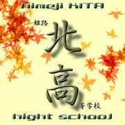 姫路北高等学校?