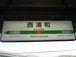 西浦和駅(西浦和)