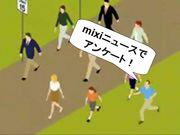 mixiニュースでアンケート