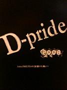 D-pride