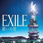 EXILES大好き人間です(≧∇≦)